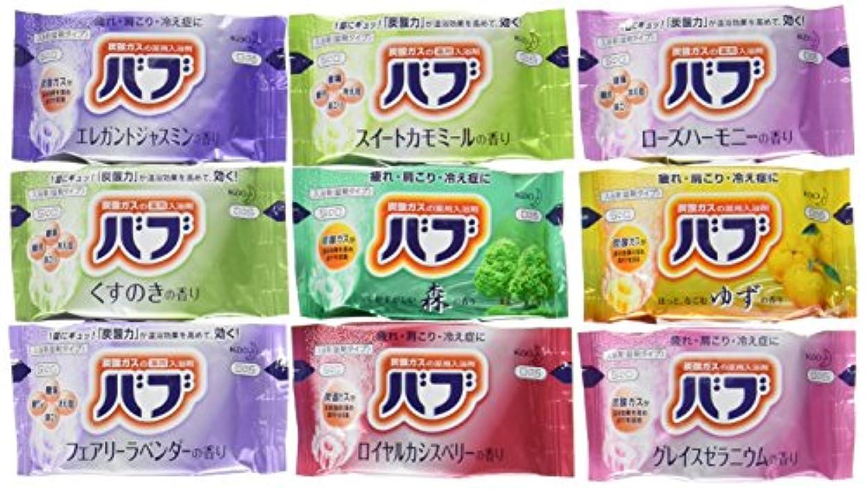若さ切手ファンバブ 入浴剤セット お風呂が楽しみ9種類の香り 72錠(9種類x8錠)