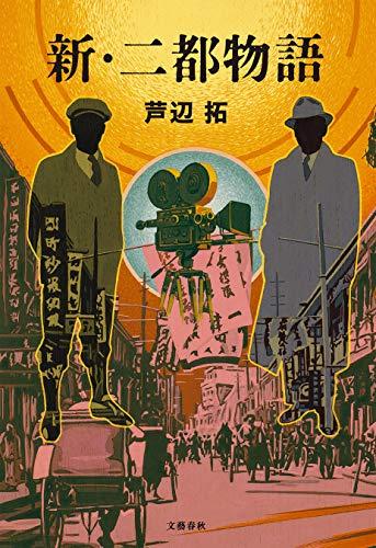 [画像:新・二都物語 (文春e-book)]