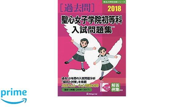 聖心女子学院初等科入試問題集 2...