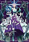 ラグナクリムゾン(4) (ガンガンコミックスJOKER)