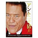 アートプリントジャパン 2018年 アントニオ猪木 カレンダー No.226 1000093462