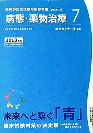 薬剤師国家試験対策参考書 青本〔改訂第7版〕病態・薬物治療7 2018年版