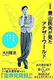 小説家・景山民夫が見たアナザーワールド 唯物論は絶対に捨てなさい 公開霊言シリーズ