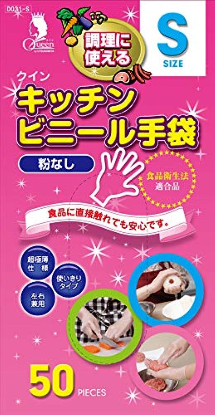 宇都宮製作 キッチン クインビニール手袋 ホワイト S 調理に使える 50枚入