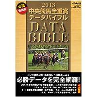 2013 中央競馬全重賞データバイブル (メディアックスMOOK)