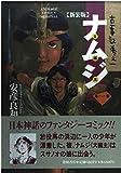 ナムジ 1 (アニメージュコミックスオリジナル)