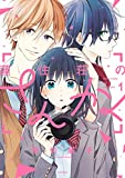 蓮住荘のさんかく(1) (ARIAコミックス)