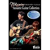 タカミネギターコレクション BOX (食玩)