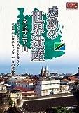 感動の世界遺産 タンザニア 1 WHD-5160 [DVD]