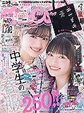 nicola(ニコラ) 2019年 04 月号 [雑誌]