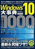 Windows10大事典 使える技1000+α (アスペクトムック)