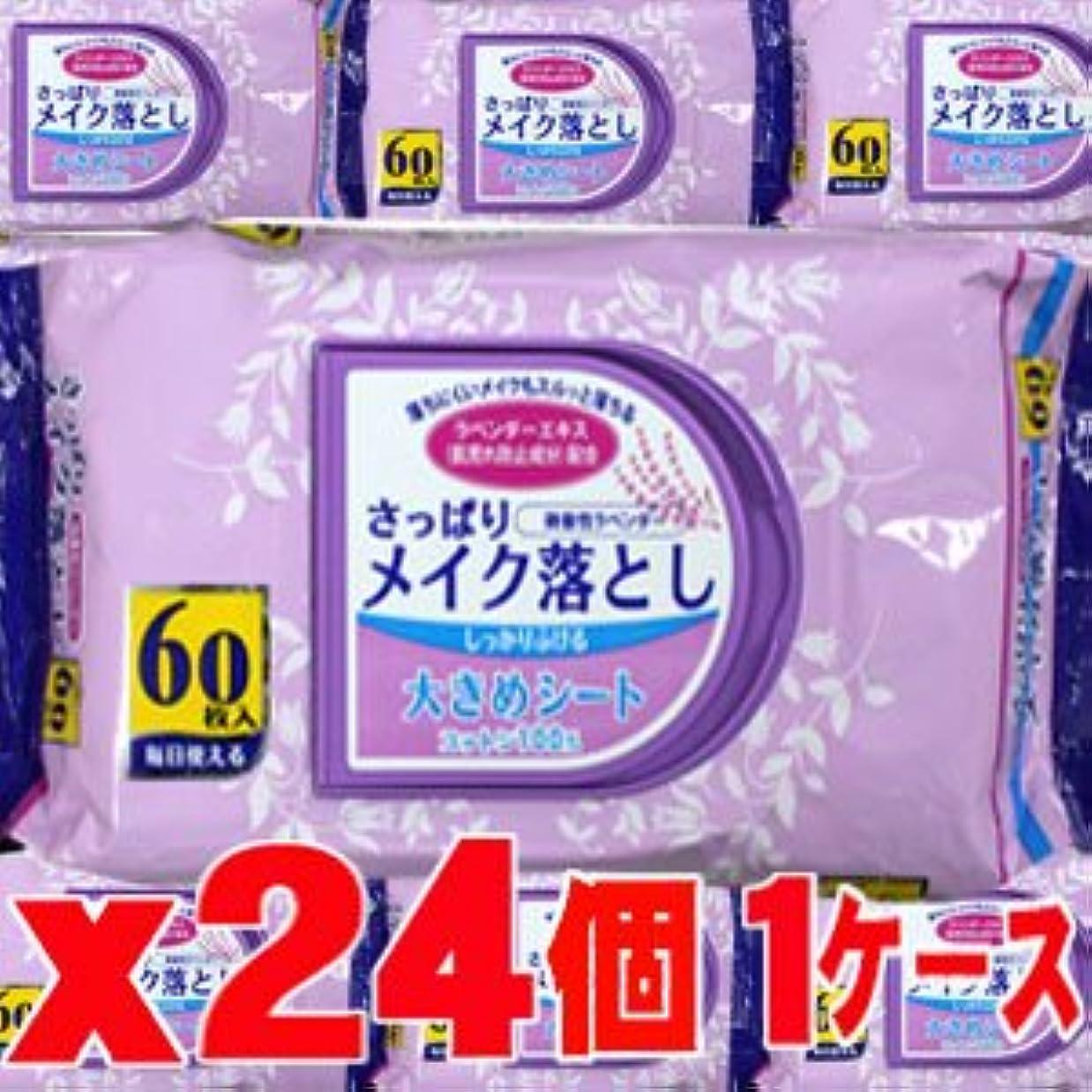 【24個】さっぱり メイク落とし 60枚x24個 1ケース (4994416031245)