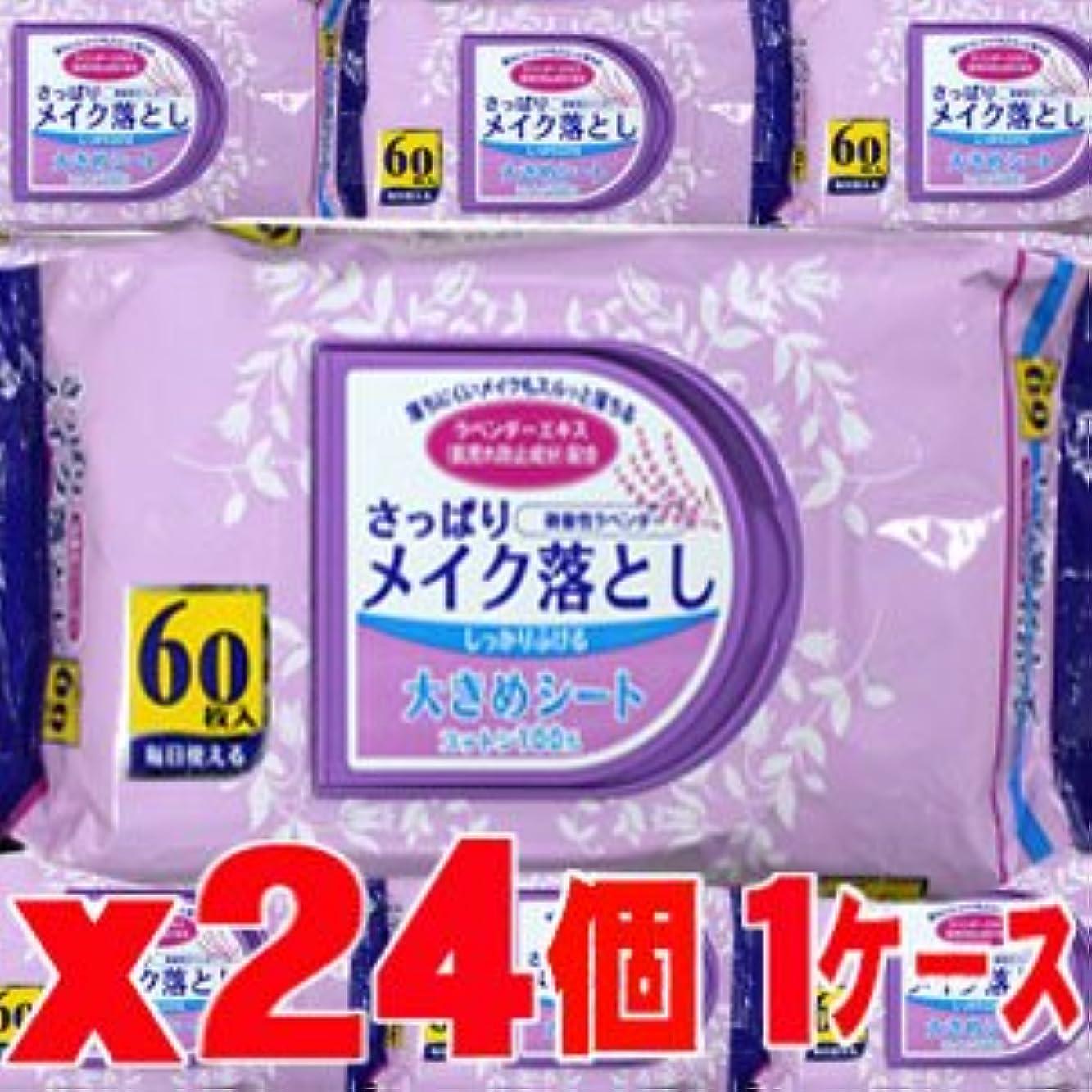 うまお祝い素晴らしい【24個】さっぱり メイク落とし 60枚x24個 1ケース (4994416031245)