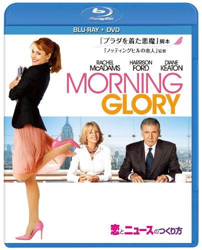 恋とニュースのつくり方 ブルーレイ&DVDセット [Blu-ray]