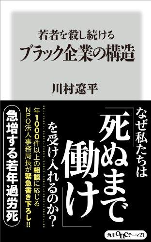 若者を殺し続けるブラック企業の構造 (角川oneテーマ21)の詳細を見る
