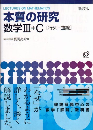 本質の研究数学III・C〈行列・曲線〉―Lectures on mathematics (New encounters with mathematics-Lectures on mathematics-)の詳細を見る