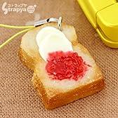 StrapyaNext そっくりサンプル携帯ストラップ(おやつパン/トースト苺ジャム)