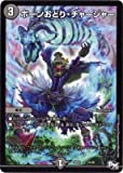 デュエルマスターズ/DMSP-01/16/ボーンおどり・チャージャー