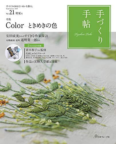 手づくり手帖 Vol.21 初夏号 ([実用品])