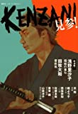 KENZAN! vol.12