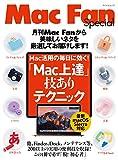 「Mac上達」技ありテクニック 実用のTips、総数200以上。これで絶対に「脱!初心者」 (Mac Fan Special)