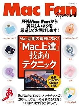 [栗原 亮, 編集部]の「Mac上達」技ありテクニック 実用のTips、総数200以上。これで絶対に「脱!初心者」 (Mac Fan Special)