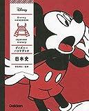 ディズニー ハンドブック 日本史