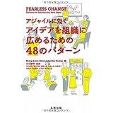 Fearless Change アジャイルに効く アイデアを組織に広めるための48のパターン