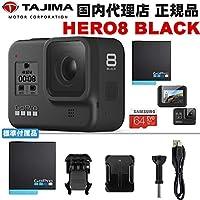 GoPro HERO8BLACK + 社外保護フィルム/純正バッテリー/64GBmicroSDカードセット 本体正規品