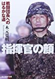 指揮官の顔―戦闘団長へのはるかな道 (光人社NF文庫)