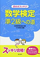 読めばスッキリ!数学検定準2級への道