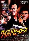 ワイルドヒーローズ~暗黒街の狼たち~ [DVD]