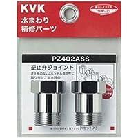 KVK ケーブイケー 逆止弁アダプター (2個セット) 【PZ402ASS】