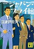 新装版 ジャパン・プライド (講談社文庫) 画像