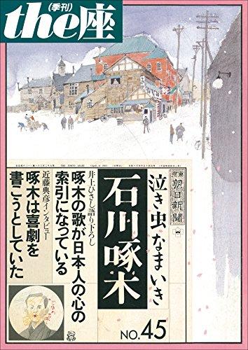 the座 45号 泣き虫なまいき石川啄木(2001) (the座 電子版)