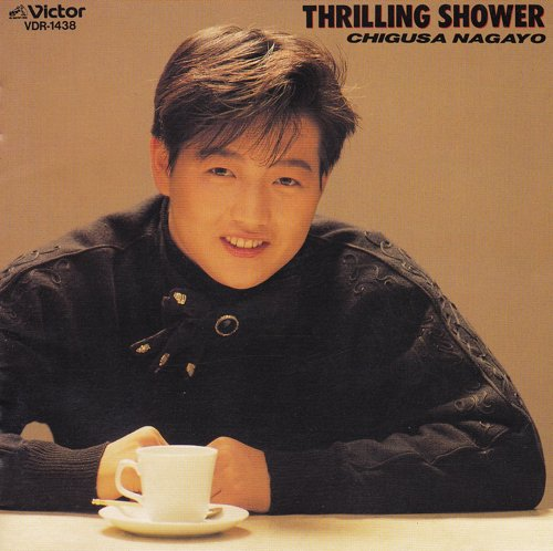 THRILLING SHOWER - 長与千種