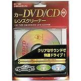 カーDVD/CDレンズクリーナー 乾式 03-6135 AV-M6135