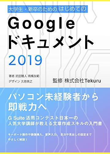 はじめてのGoogle ドキュメントの教科書2019