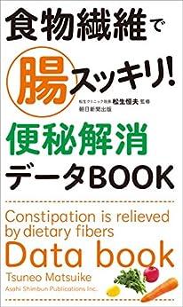 [松生 恒夫]の食物繊維で腸スッキリ! 便秘解消データBOOK