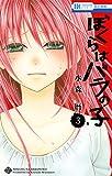 ぼくらはバラの子 3 (花とゆめコミックス)