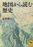 地図から読む歴史 (講談社学術文庫)