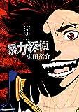 暴力探偵(3) (アフタヌーンコミックス)