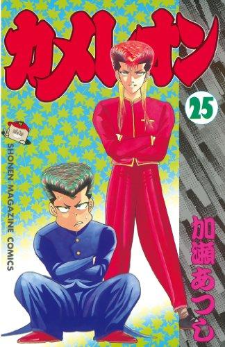 カメレオン(25) (週刊少年マガジンコミックス)