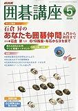 NHK 囲碁講座 2009年 05月号 [雑誌]