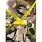 断裁分離のクライムエッジ7.5 ガイドブック (アライブコミックス)