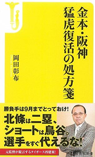 金本・阪神 猛虎復活の処方箋 (宝島社新書)