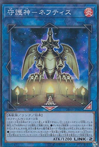 遊戯王 DBHS-JP007 守護神-ネフティス (日本語版 スーパーレア) デッキビルドパック ヒドゥン・サモナーズ
