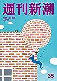 週刊新潮 2017年 9/14 号 [雑誌]