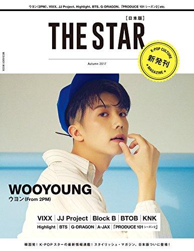 THE STAR [日本版] (メディアボーイMOOK)