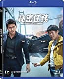 Confidential Assignment/ [Blu-ray] [Import]